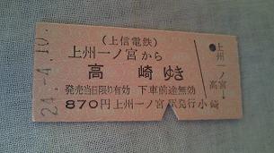 昔ながらの切符.jpg