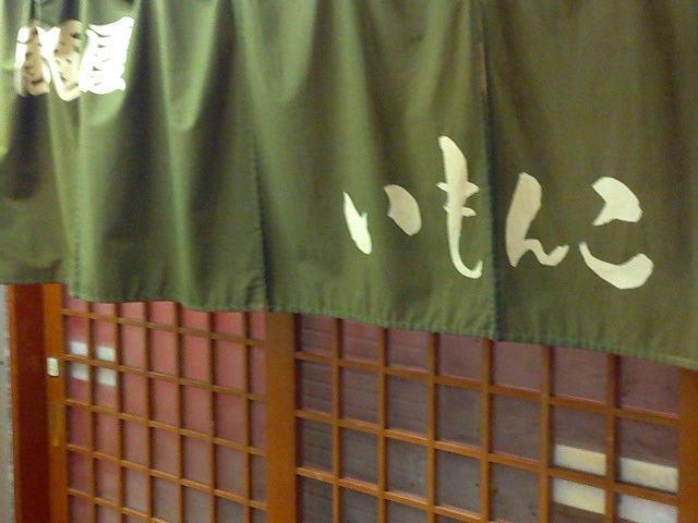 暖簾3.jpg