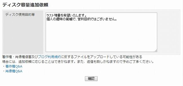 最期の追加依頼.jpg