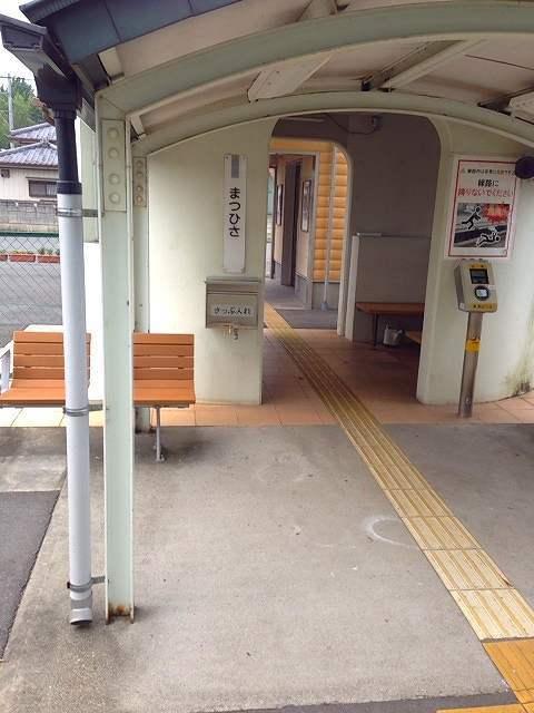 松久駅.jpg