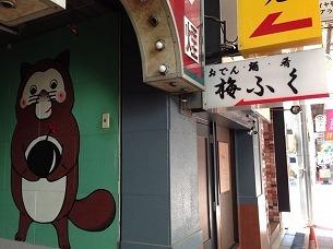梅ふく入口.jpg