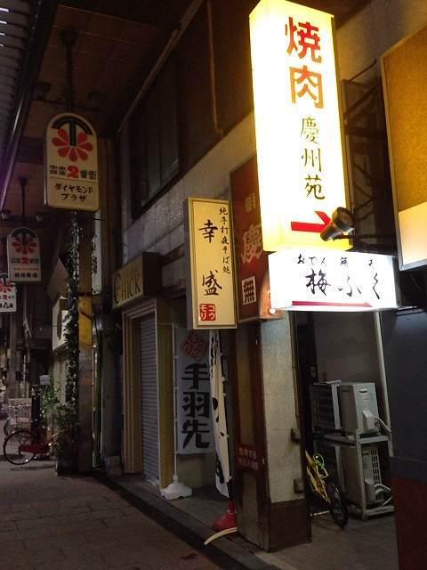 梅ふく路地.jpg