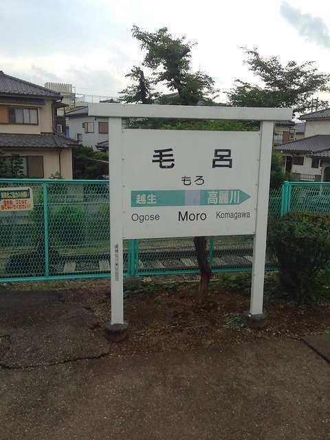 毛呂駅.jpg