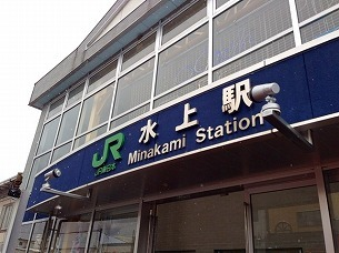 水上駅.jpg