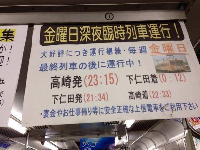 深夜臨時電車.jpg