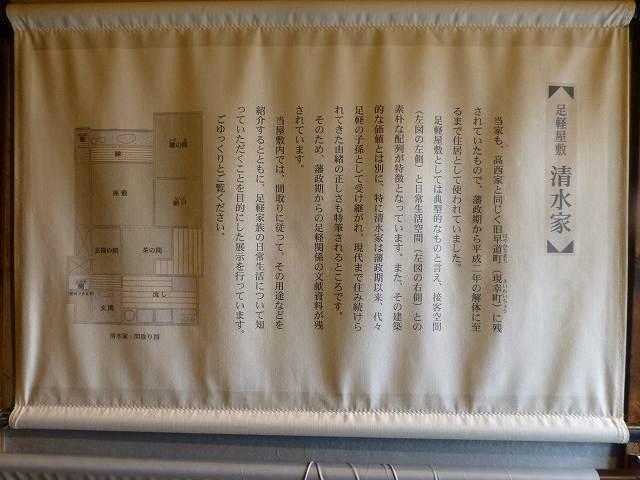 清水家の説明.jpg