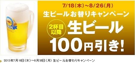 生ビールお替りキャンペーン.jpg