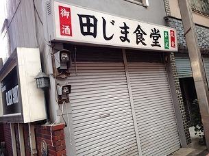 田じま食堂.jpg