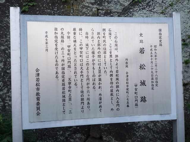 甲賀町口門-2.jpg