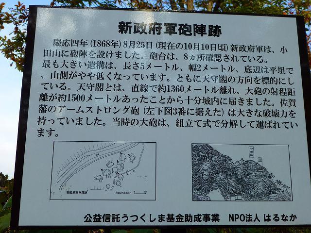 砲撃陣地跡その2.jpg