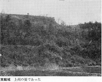箕輪城古写真2.jpg
