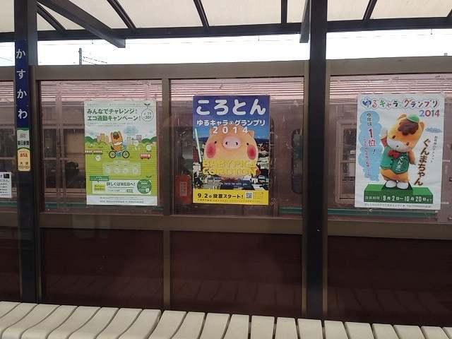 粕川駅のぐんまちゃん.jpg