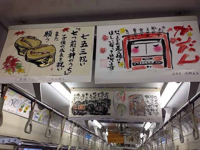 絵手紙列車1.jpg