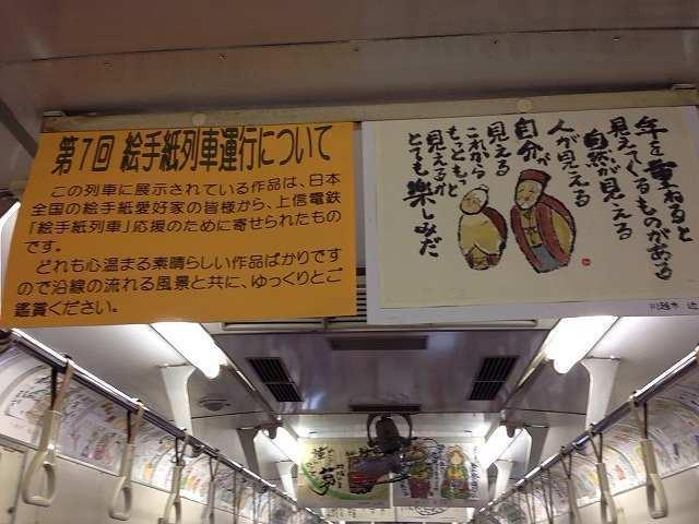 絵手紙列車2.jpg