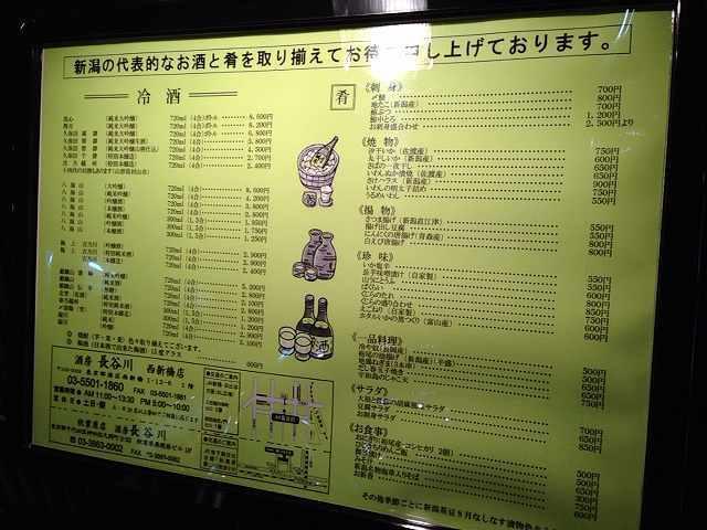 緑のお品書き.jpg