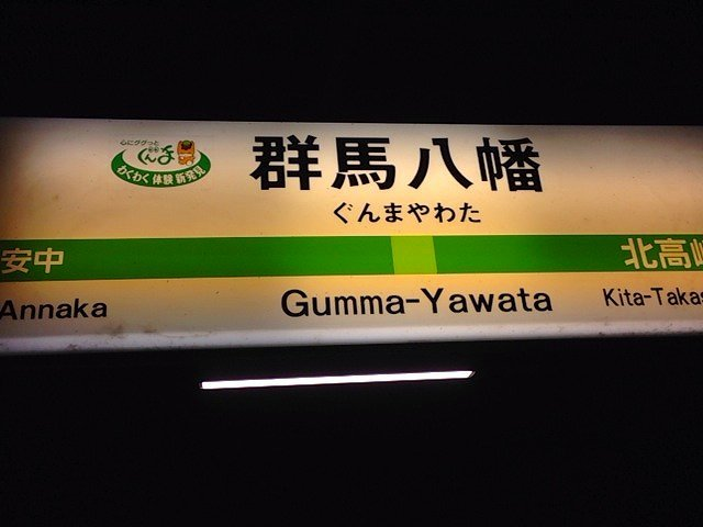 群馬八幡駅2.jpg
