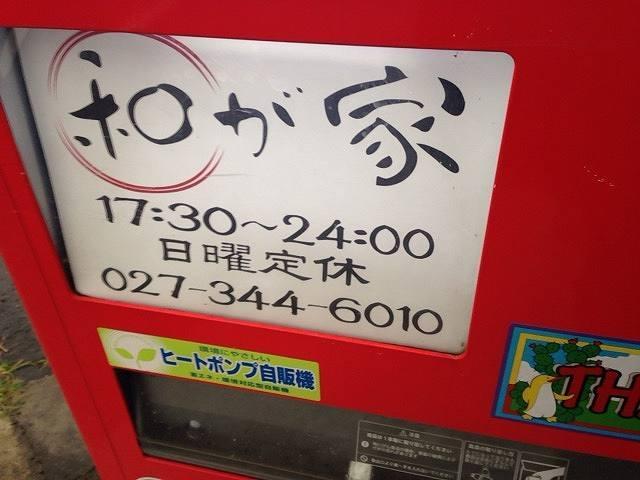 自販機に営業時間.jpg