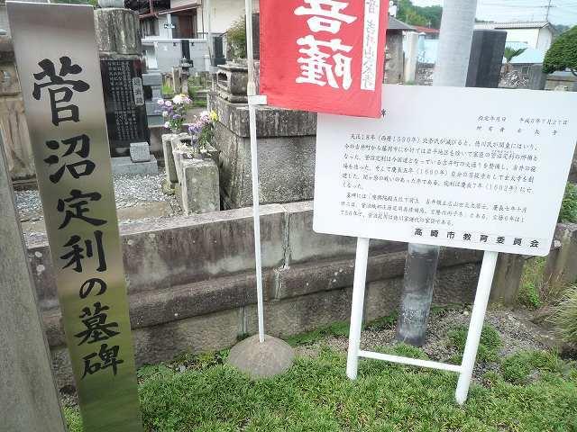 菅沼定利墓碑1.jpg