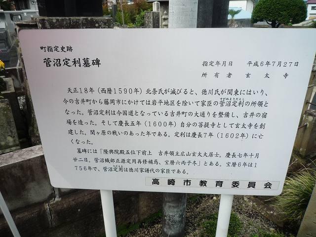 菅沼定利墓碑2.jpg