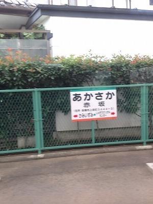 赤坂駅.jpg