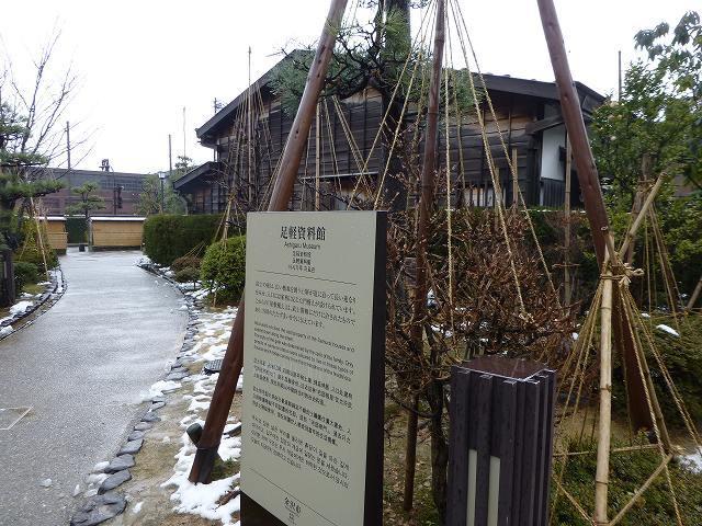 足軽資料館2.jpg