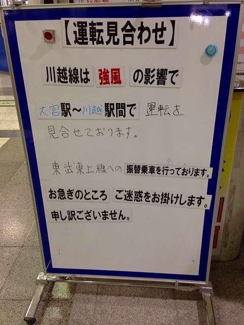 運転見合わせ.jpg