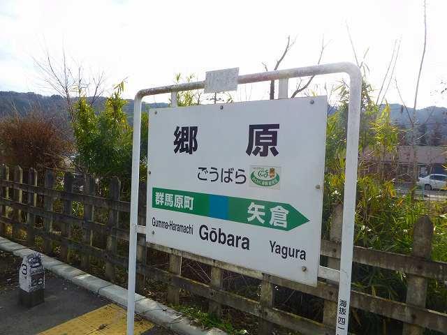 郷原駅1.jpg