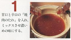 鍋のタレ1.jpg