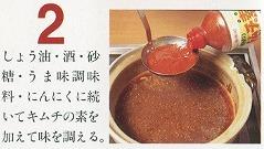 鍋のタレ2.jpg