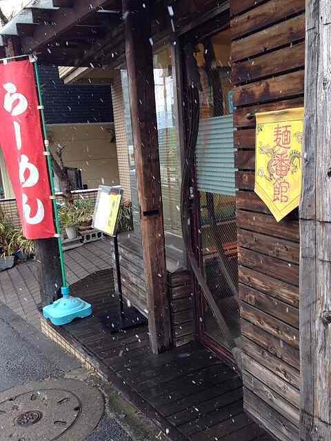 雪の麺番館1.jpg
