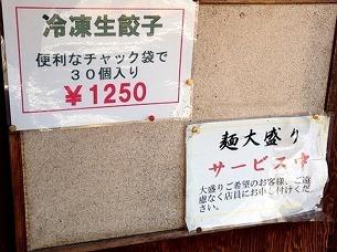 餃子と麺大盛り.jpg