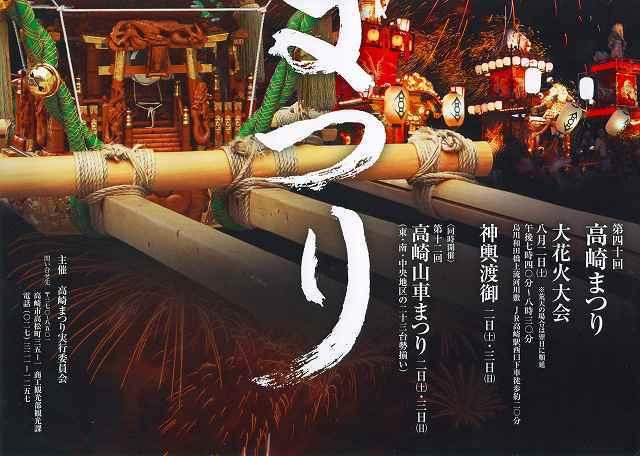 高崎祭り2.jpg