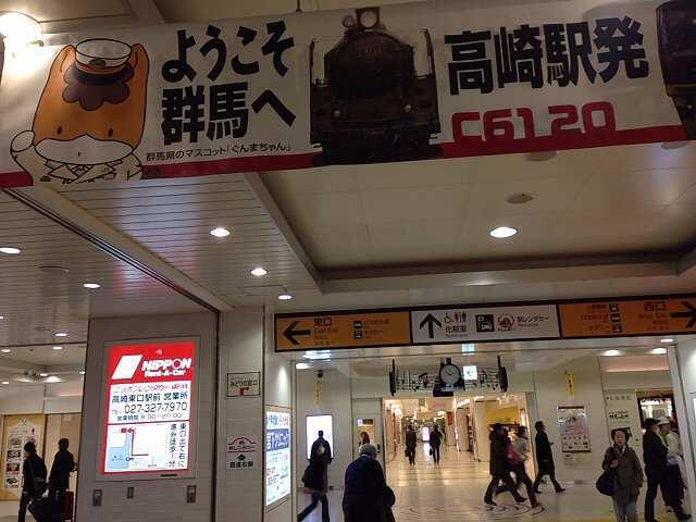 高崎駅垂れ幕のぐんまちゃん.jpg