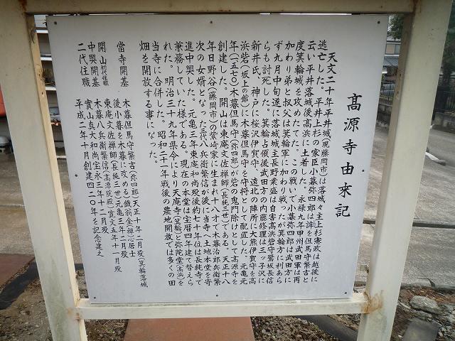 高源寺由来1.jpg