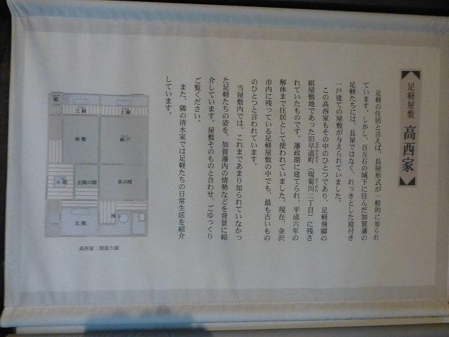 高西家の説明.jpg