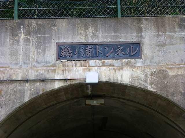 鵜ノ浦トンネル1.jpg