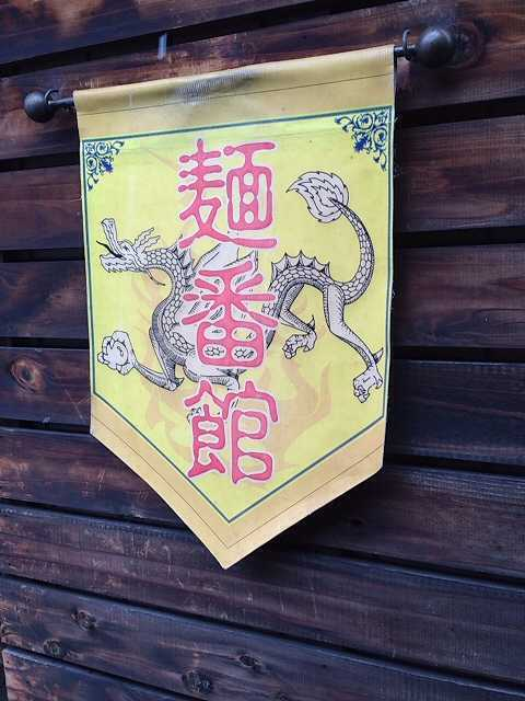 麺番館暖簾?.jpg
